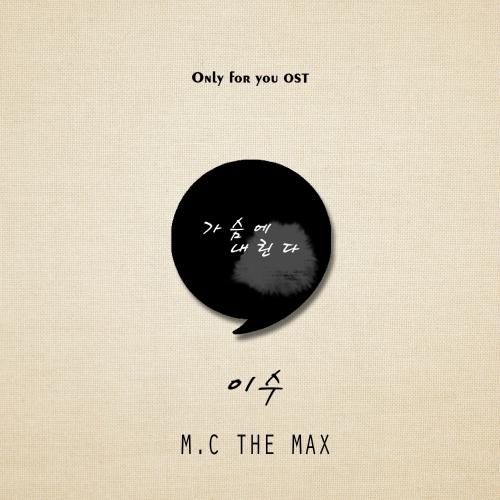 [Single] ISU (M.C. the Max) – My Destiny