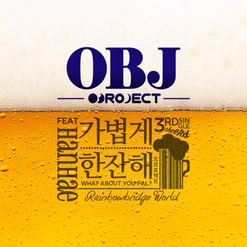 [Single] OBROJECT – 가볍게 한잔해