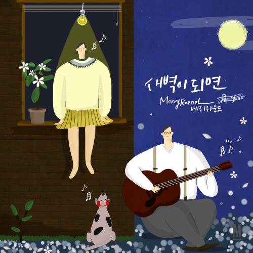 [Single] Merry Round – 새벽이 되면