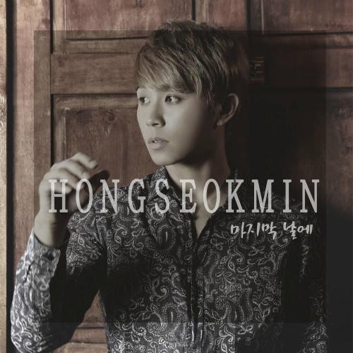 [Single] Hong Seok Min – 마지막 날에