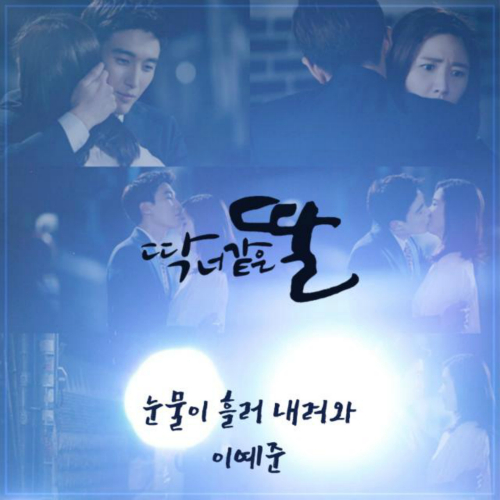 [Single] Lee Yae Joon – A Daughter Just Like You OST Part 12
