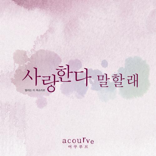 [Single] ACOURVE – 사랑한다 말할래