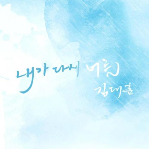 [Single] Kim Dae Hoon – 내가 다시 너를