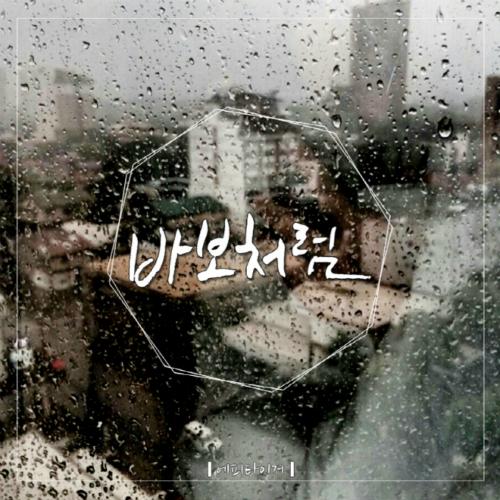 [Single] Appetizer – 바보처럼 (Feat. 더 데이지)