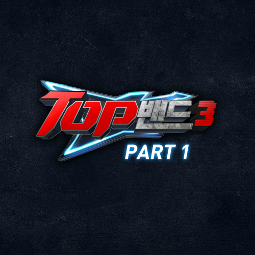 [Single] Various Artists – TOP Band 3 Part 1