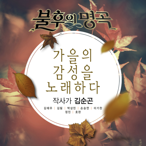 [Single] Various Artists – Immortal Song (Singing The Legend – Kim Sun Gon Special)