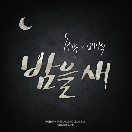 [Single] Huh Gak – Up All Night
