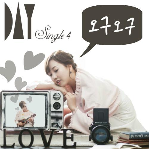 [Single] Day – 오구오구