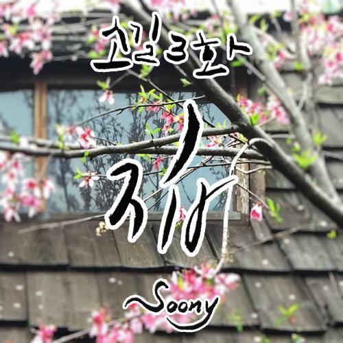 Jang Pil Soon – 소길3화 (花) – Single