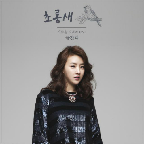 [Single] Kum Jan Di – Save the Family OST Part 13