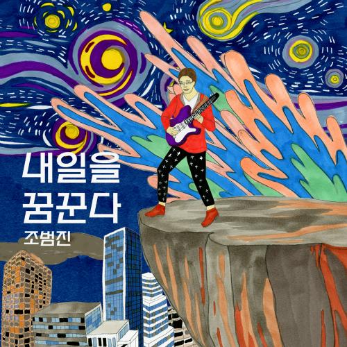 [Single] Jo Bum Jin – 내일을 꿈꾼다