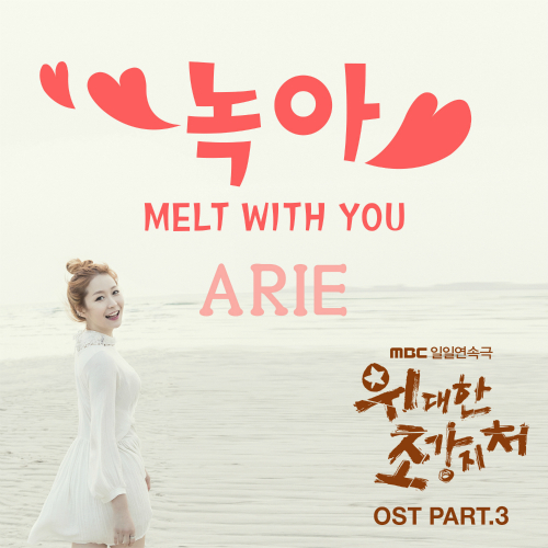 [Single] Arie – The Great Wives OST Part 3