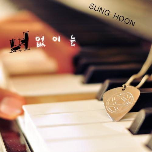 [Single] Sung Hoon – 너 없이는