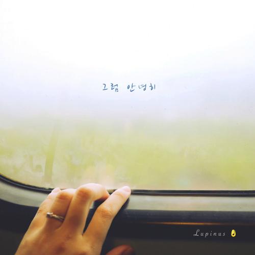 [Single] Lupinus – Good Bye Then