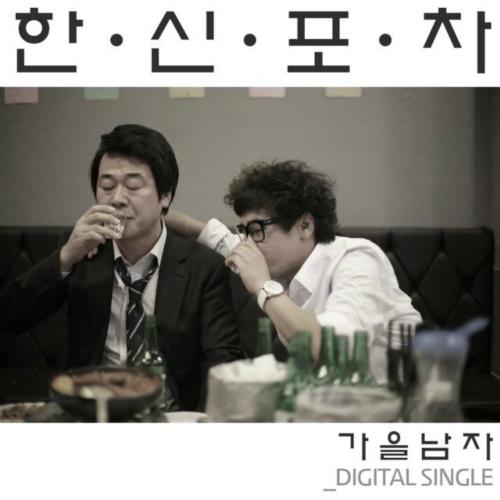 [Single] Autumn Guy – 한신포차