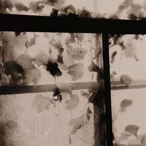 [Single] July – 낙엽소리