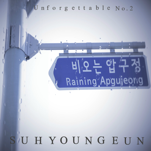 [Single] Seo Young Eun – Unforgettable No.2