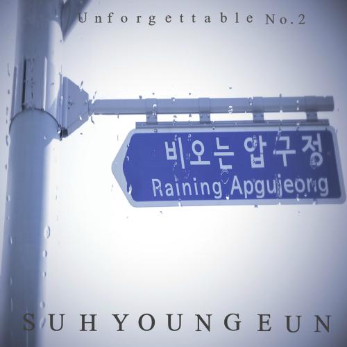 [Single] Seo Young Eun – Unforgettable No.2