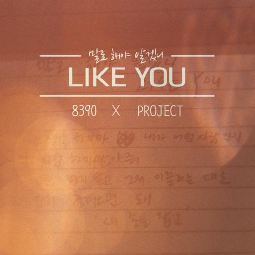 [Single] 8390 Project – 말로해야 알겠니