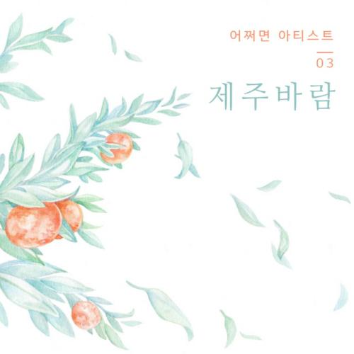 [Single] Maybe An Artist – 제주바람