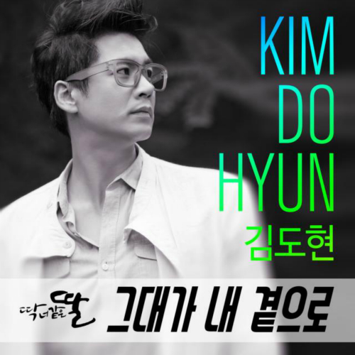 [Single] Kim Do Hyun – A Daughter Just Like You OST Part 13