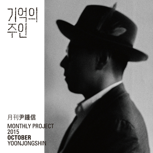 [Single] Yoon Jong Shin – Yoon Jong Shin Monthly Project 2015 October