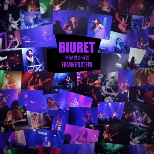 [Single] Biuret – 프랑켄슈타인