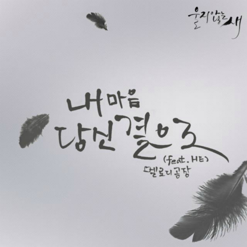 [Single] Melody Factory – Bird That Doesn't Cry OST Part 13