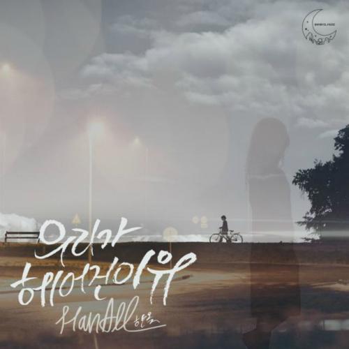 [Single] Han ALL – 우리가 헤어진 이유