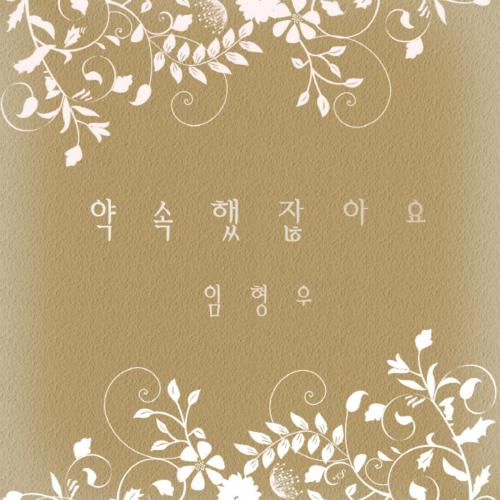 [Single] Im Hyun Woo – 약속했잖아요