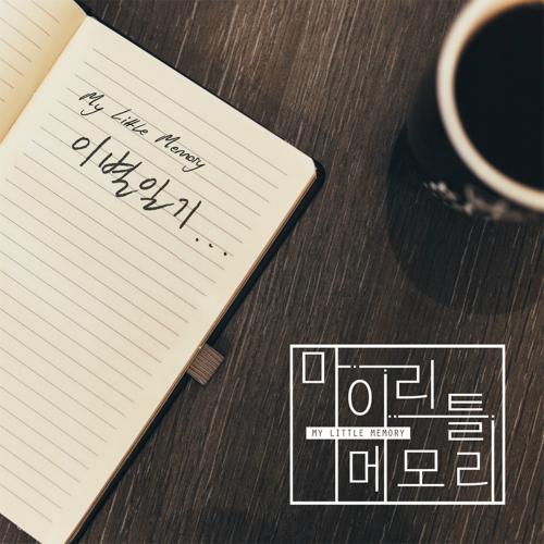 [Single] My Little Memory – 이별일기
