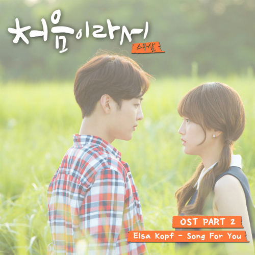 [Single] Elsa Kopf – Because It's The First Time OST Part 2