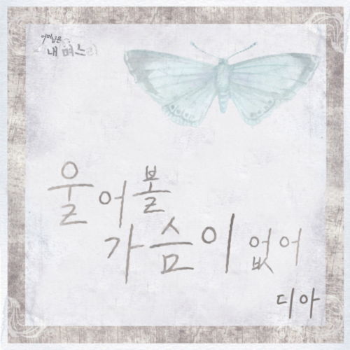 [Single] DIA – My Mother is a Daughter-In-Law OST Part 13