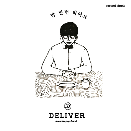 [Single] Deliver – Let's Do Lunch Sometimes