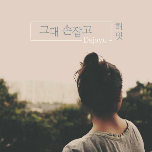 [Single] Habit – Dejavu