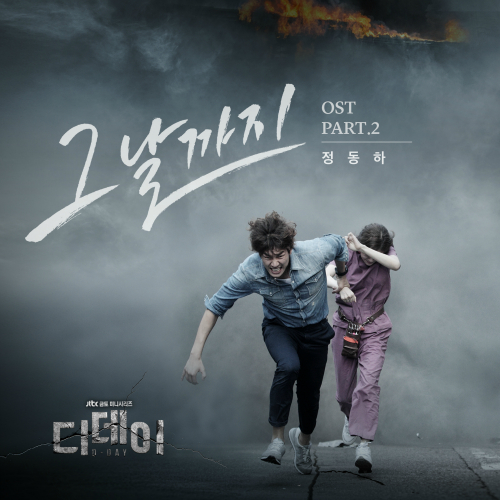 [Single] Jung Dong Ha – D-Day OST Part.2