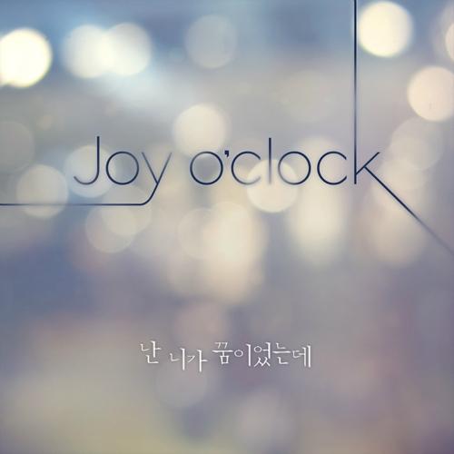 [Single] Joy o'clock – 난 니가 꿈이었는데