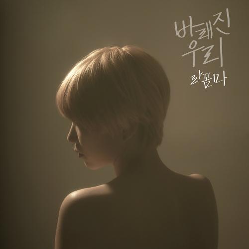 [Single] Lacomma – 바래진 우리