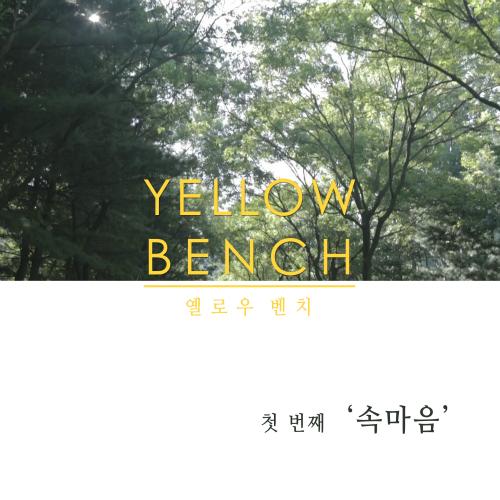 [Single] Yellow Bench – One's Heart