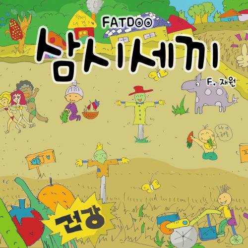[Single] Fatdoo – 삼시세끼
