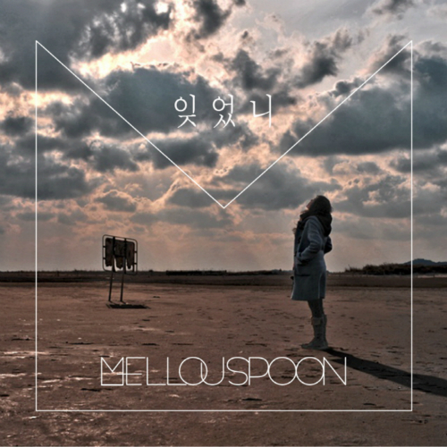[Single] Mellouspoon – 잊었니