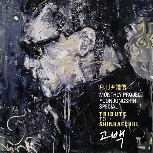 [Single] Yoon Jong Shin – Yoon Jong Shin Monthly Project Special