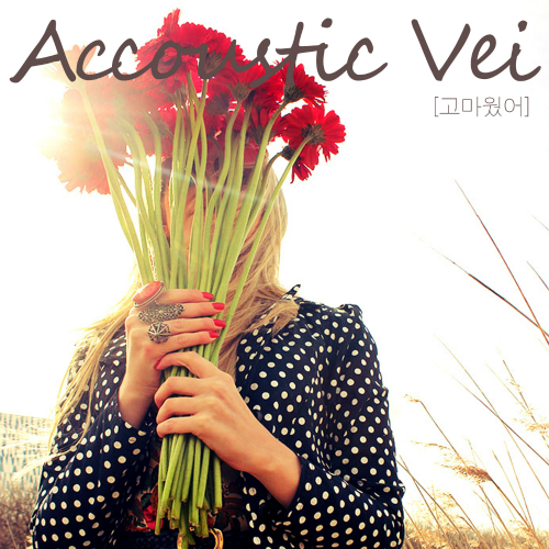 [Single] Accoustic Vei – 고마웠어