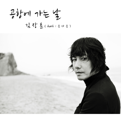 [Single] Kim Jang Hoon – 공항에 가는 날