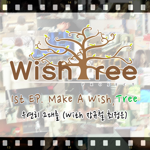 [EP] Wishtree Project – Make A Wish, Tree
