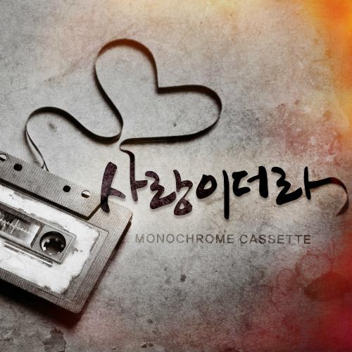 [Single] Monochrome Cassette – 사랑이더라