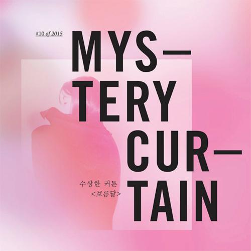 [Single] MYSTERY CURTAIN – 수상한 커튼의 일년 #10 Of 2015 보름달