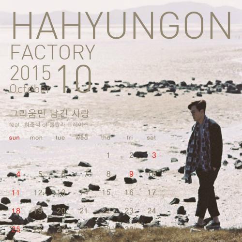 [Single] Ha Hyun Gon Factory – October 2015 Calendar