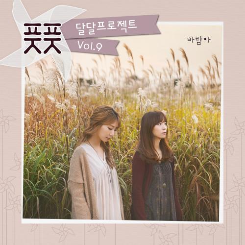 [Single] Fresh Girls – 달달프로젝트 Vol.9 – 바람아