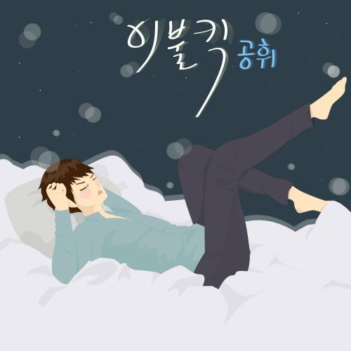 [Single] Gong Hwi – Blanket Kick
